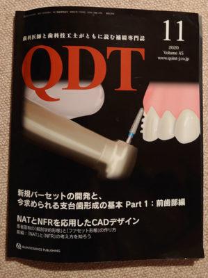補綴専門誌QDT(2020年11月号)