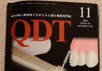 歯科医師と歯科技工士が読む補綴専門誌QDT(2020年11月号)に掲載された症例